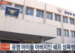 아이돌 아버지 셰프, 신상 다 깐 연관 검색 '우려'…'성폭행 혐의'인데 범죄자 취급?