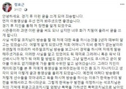 석주일 욕설 중계 논란, 정효근 '자제 요청'