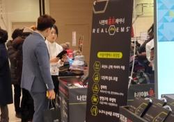 '한국형 첨단 복근완성기' 리얼EMS, 백화점 고객 체험 행사