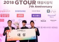 최민욱-정선아, 지투어 대상식서 남녀 대상 수상