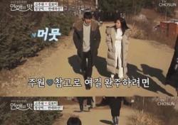 김보미, 고주원 탓 '최악의 첫 데이트 코스' 밟았다…양말+핫팩까지 눈치없는 등산 권유