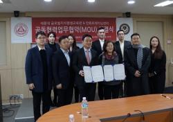 글로벌 K센터, 베트남 진출 위한 한류 문화 콜라보 협정식 체결