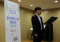 뉴딘파스텔, 합창단 신규 단원 오디션 성료