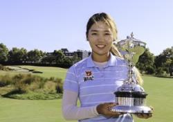 홍예은, 일본선수 물리치고 호주여자아마선수권 우승