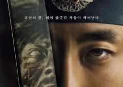 """[현장;뷰] """"지금까지 이런 드라마는 없었다""""… '킹덤' 주지훈이 자신한 이유 (종합)"""