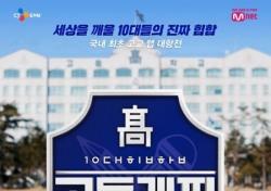 '고등래퍼3' 첫 방송 2월 22일 확정