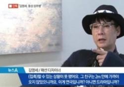 """""""무고한 아웃팅"""" VS """"동성 성추행"""" 김영세 의혹, 김기수·김수용도 당했다"""