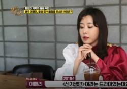 이매리, 행복했던 한국 생활 망가뜨린 계기는? 여전히 아물지 않은 상처