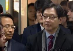 김경수 법정구속한 성창호, 박근혜 등 굵직한 사건 전담 판사?