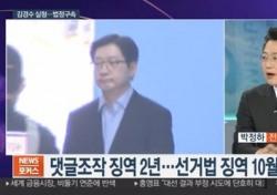 김경수 법정구속, 떠들썩한 靑 국민청원 게시판...극명한 의견 대립