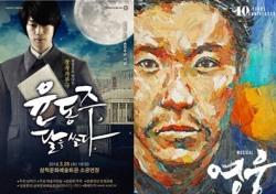 [이 공연 어때] 윤동주·안중근 '역사의 인물' 무대에 오르다