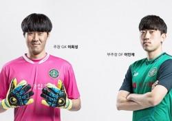 [K리그2] 안산, 2019시즌 주장 이희성, 부주장 이인재 선임