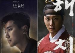 [평행이론] '아이템' 주지훈 VS '해치' 정일우, 라이징 스타→믿.보.배 되기까지