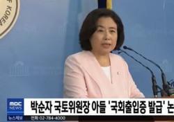 박순자 의원 아들, 국회를 제집처럼? 논란 후 왜 태도 바꿨나