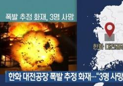한화 대전공장, 인근 아파트서 본 처참한 현장...엄청난 연기 기둥