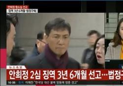 안희정 부인 민주원, 정의부터 틀렸다? '不倫'으로 정정...낭설의 내막