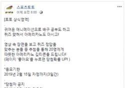 스포츠토토 공식 페이스북, '토토 상식영역' 퀴즈 이벤트 실시