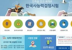 한국사능력검정시험, 合格→인증 성격...매해 응시율 높아지는 이유