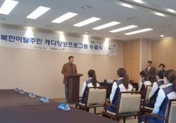 골프존카운티 북한이탈주민 캐디 수료식