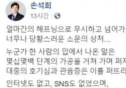 손석희 JTBC 대표, 장시간 조사 '피해자-가해자 모호한가?'