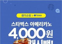 원더쇼핑 토스, 이정도면 '공짜'...별다방 남는 것 없는 장사?
