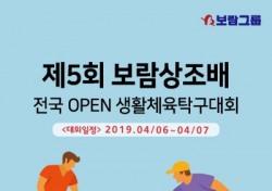 [탁구] '생활체육 명품대회' 보람상조 오픈, 참가자 모집