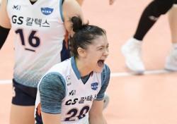 [V리그] GS칼텍스 알리 '슬개건염 악화', 휴식 후 출장가능