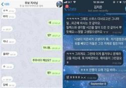 안희정 부인 민주원, 으름장→자료 업로드...본격 '싸움' 시작되나