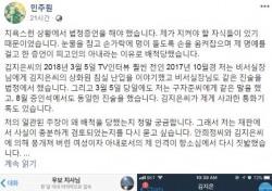 """""""김지은처럼 일관된 진술인데 왜 배척 당했나""""…안희정 부인,판결에 의문 제기"""