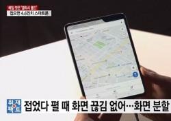 '10만 Lux까지 감지'…더욱 강력해진 카메라 자랑하는 '갤럭시 폴드'
