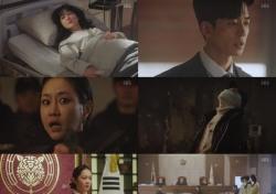 [굿바이 '황후의 품격'] 죽으면 끝? 배우들 열연이 아까운 막장, 품격은 어디로
