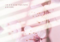 디셈버 윤혁, '하나뿐인 내편' OST곡 '그댄 내 맘 모르죠 이렇게 아픈데' 발표