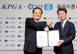 KPGA-아워홈, 2년 연속 공식 스폰서 협약 체결