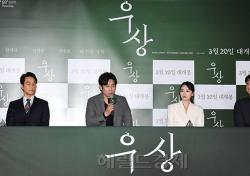 [포토;뷰] 영화 '우상' 믿고 보는 명품 배우 군단