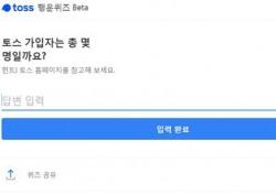 토스 가입자, '행운퀴즈' 1000만원→0원...'초단위'로 줄어든 당첨금