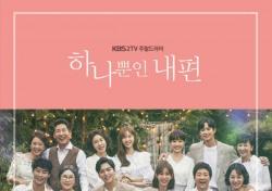 국민드라마 '하나뿐인 내편' OST 앨범, 온·오프라인 8일 공개…시청자에게 감동 선사
