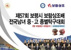 [탁구] 최대 규모 '보람상조배 종별중고탁구대회', 스포츠도시 보령 16일 개막