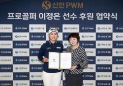 이정은6, 신한PWM 브랜드 홍보대사 됐다
