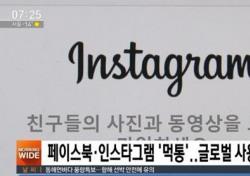 인스타그램 페이스북 오류, '광고' 수익에 타격? '억대' 피해 낼까