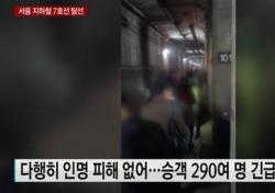 첫차부터 정상운행, 근본적 문제 있었나...뉴스 노출→열차 내 안내방송?