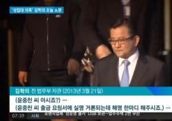 김학의 피해 주장 女, '충격' 실태 폭로에 KBS 앵커가 보인 반응