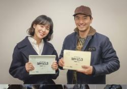 이하나X이진욱 첫 대본 리딩 완료… '보이스3' 5월 편성