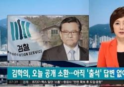 김학의 '性 유린 사건' 배후에 최순실 존재 정황 포착…진실 밝혀질까