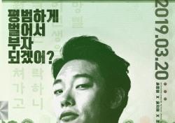 [씨네;리뷰] '돈', 상업오락영화의 영리한 선택과 집중