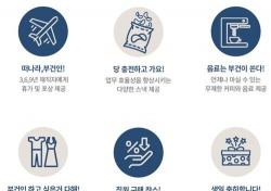임블리, '할인'받으려다 '채용' 지원? 역대급 복리후생 스케일