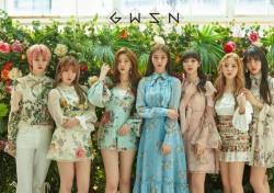 공원소녀 '밤의 공원 파트2', 한터 실시간 음반 판매 차트 1위 '쾌거'