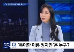 [방송 잇 수다] 왕종명 앞세운 MBC 무리수, '특종' 노리다 무너진 지상파 권위