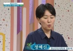 정혜신 박사가 본 스타들, '공황장애'에 이르는 과정...자기소멸의 결과?