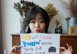 배우 이영은, 고승형 첫 싱글 앨범 발매 응원 '의리 과시'