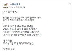 스포츠토토 공식페이스북, 야구팬들을 위한 '토토 상식영역' 이벤트